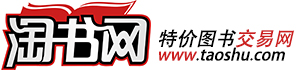 淘书网 Taoshu.com - 特价好书天天抢