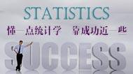懂点统计学