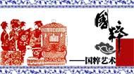中国国粹艺术