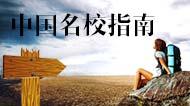 中国名牌大学指南