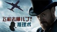 飞机去哪了-推理小说集锦