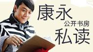 蔡康永私读之公开书房