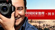 中国国家地理图书