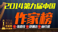 2014第九届中国作家榜精选作品